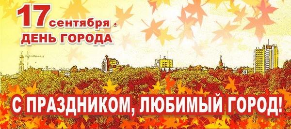 Открытки к дню города брянска, поздравление
